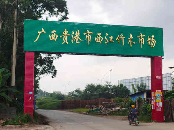 贵港木方加工厂西江竹木市场
